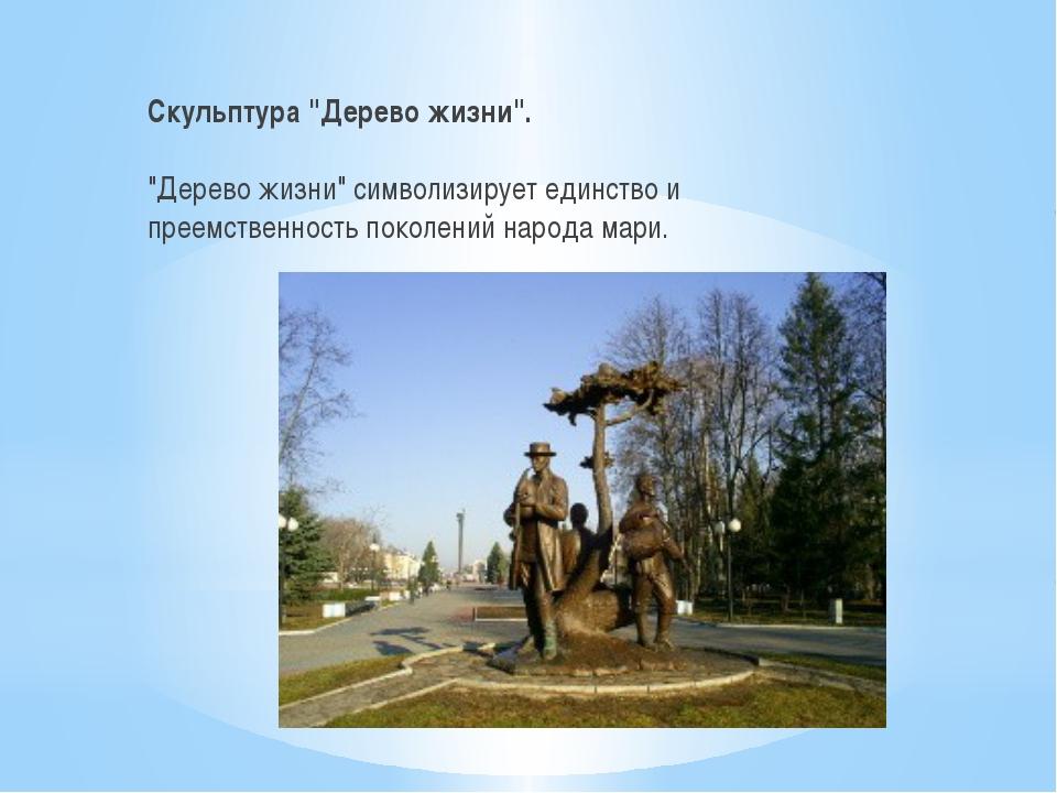 """Скульптура """"Дерево жизни"""". """"Дерево жизни"""" символизирует единство и преемствен..."""