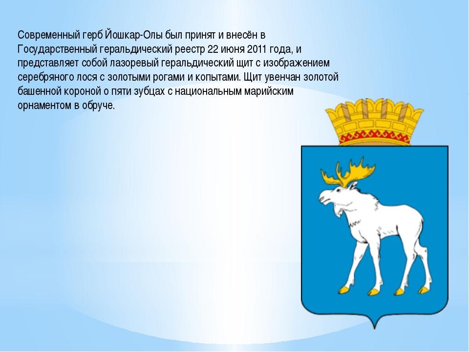 Современный герб Йошкар-Олы был принят и внесён в Государственный геральдичес...