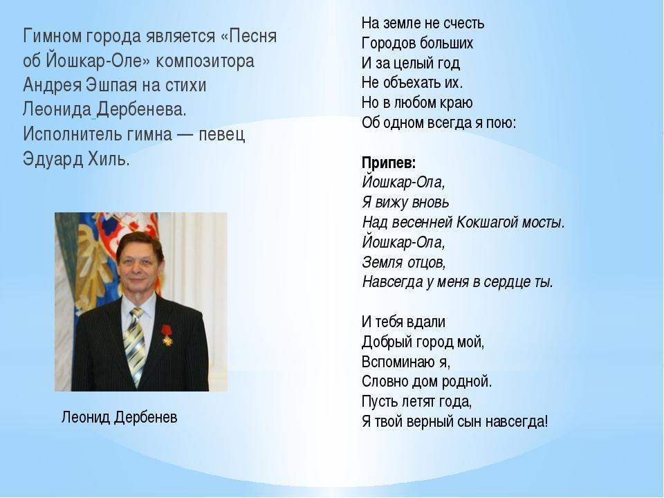 Гимном города является «Песня об Йошкар-Оле» композитора Андрея Эшпая на стих...