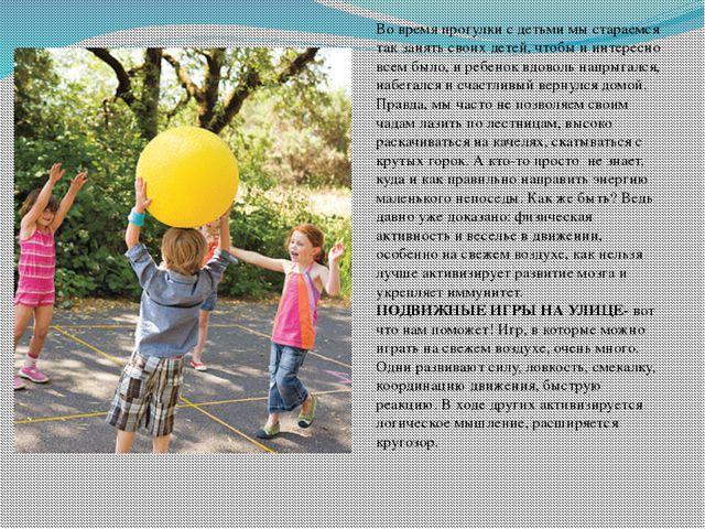 Во время прогулки с детьми мы стараемся так занять своих детей, чтобы и интер...