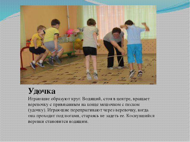 Удочка Играющие образуют круг. Водящий, стоя в центре, вращает веревочку с п...