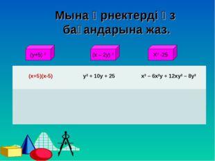 Х2 -25 (у+5) 2 (х – 2у) 3 Мына өрнектерді өз бағандарына жаз. (х+5)(х-5) у2