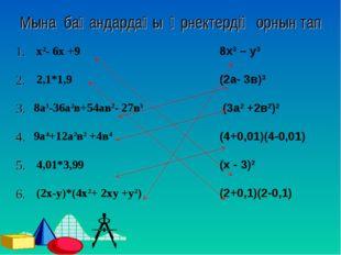 Мына бағандардағы өрнектердің орнын тап 1. х2- 6х +9 8x3 – y3 2. 2,1*1,9(