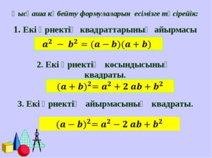 Қысқаша көбейту формулаларын есімізге түсірейік: 1. Екі өрнектің квадраттарын