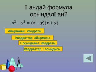 Қандай формула орындалған? Қосындының квадраты Квадраттар қосындысы Квадратта