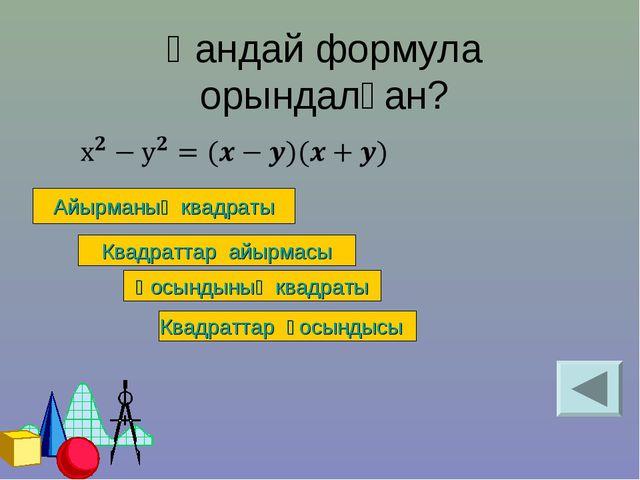 Қандай формула орындалған? Қосындының квадраты Квадраттар қосындысы Квадратта...