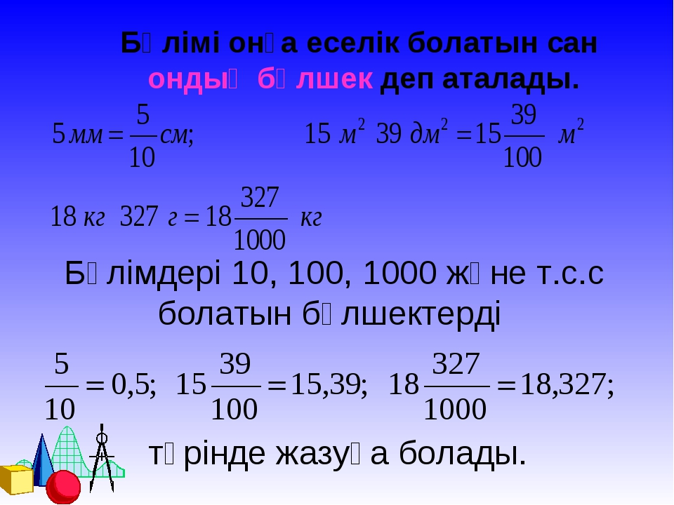 Бөлімдері 10, 100, 1000 және т.с.с болатын бөлшектерді Бөлімі онға еселік бол...