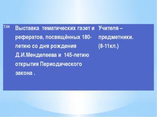 7.04 Выставкатематических газет и рефератов, посвящённых 180-летию со дня рож