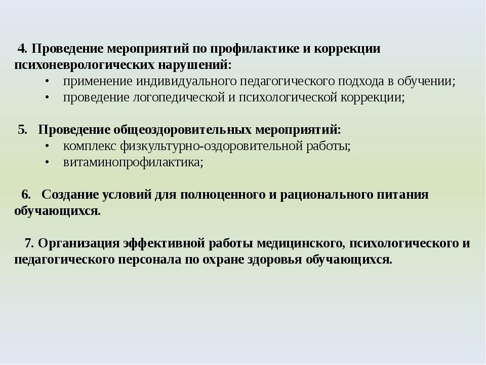 4. Проведение мероприятий по профилактике и коррекции психоневрологических н...