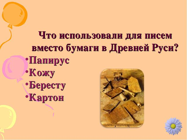 Что использовали для писем вместо бумаги в Древней Руси? Папирус Кожу Бересту...