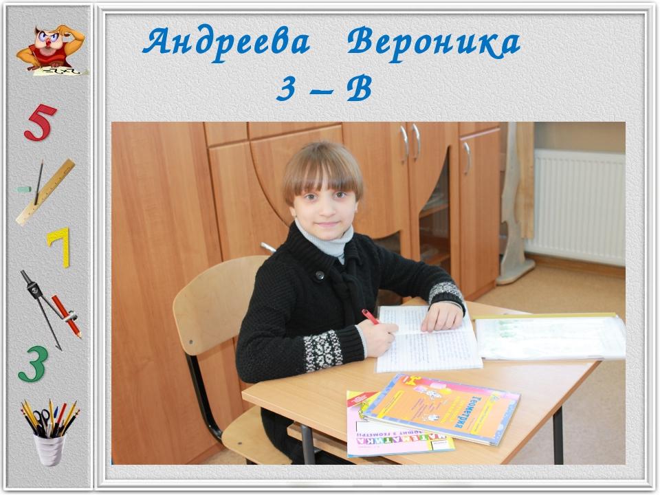 Андреева Вероника 3 – В