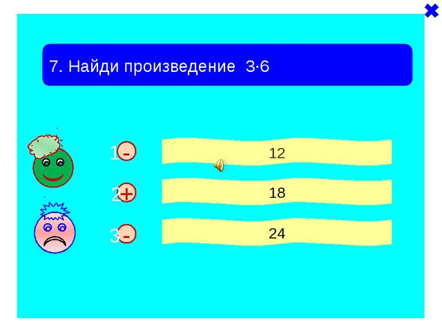 - - 7. Найди произведение 3·6 12 18 24 + 1 2 3
