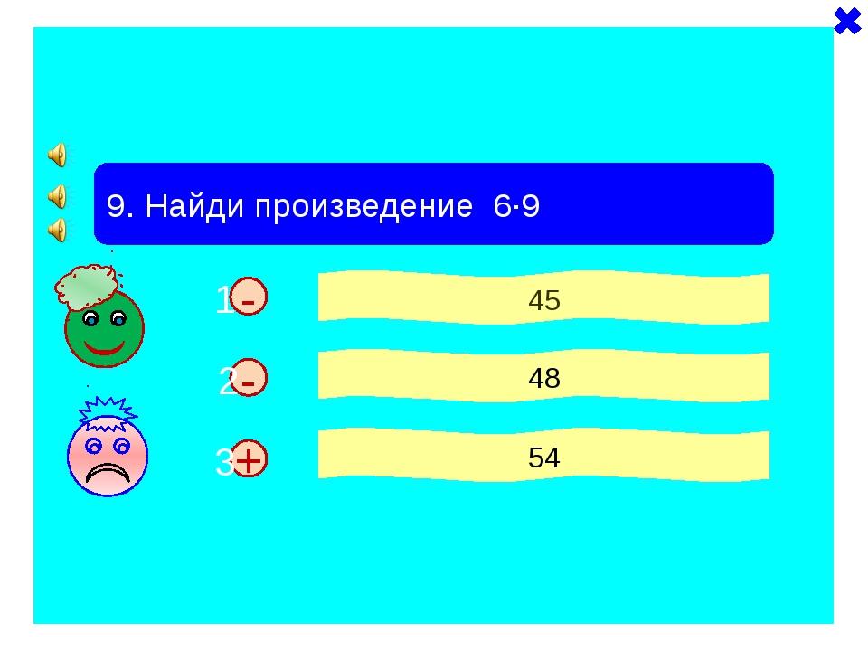 + - 9. Найди произведение 6·9 45 48 54 - 1 2 3