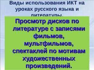 Виды использования ИКТ на уроках русского языка и литературы. Просмотр дисков
