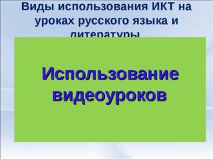 Виды использования ИКТ на уроках русского языка и литературы. Использование в