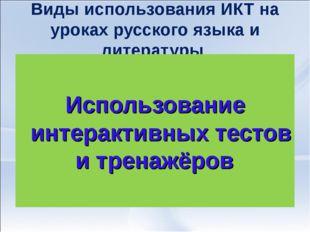 Виды использования ИКТ на уроках русского языка и литературы. Использование и