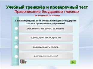 Учебный тренажёр и проверочный тест Правописание безударных гласных в корне с