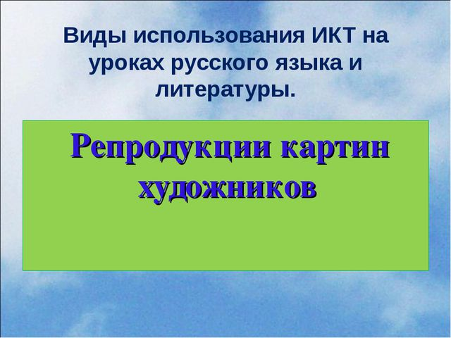 Виды использования ИКТ на уроках русского языка и литературы. Репродукции кар...