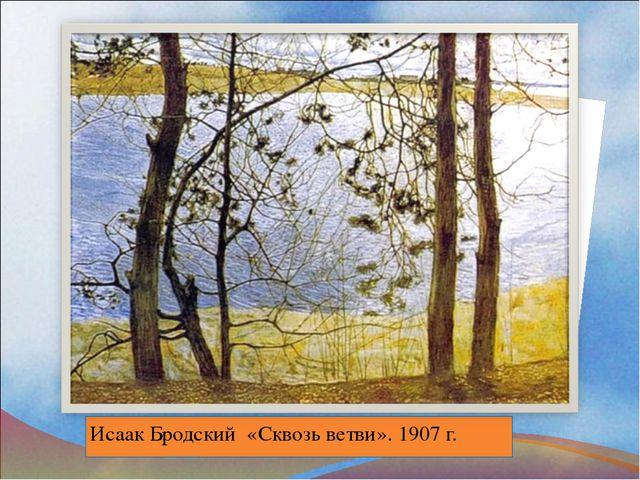 Исаак Бродский «Сквозь ветви». 1907 г.