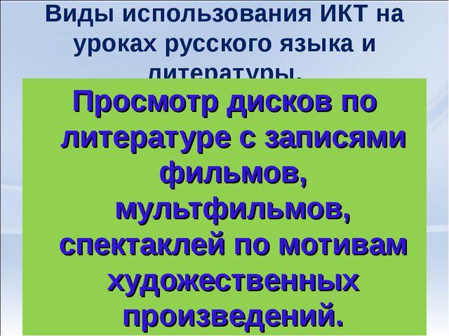 Виды использования ИКТ на уроках русского языка и литературы. Просмотр дисков...