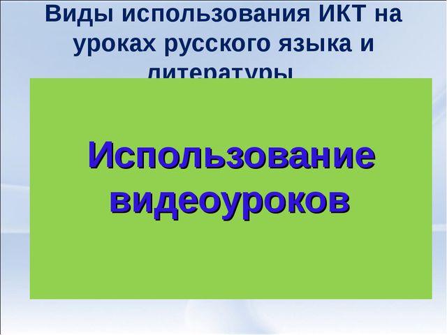 Виды использования ИКТ на уроках русского языка и литературы. Использование в...