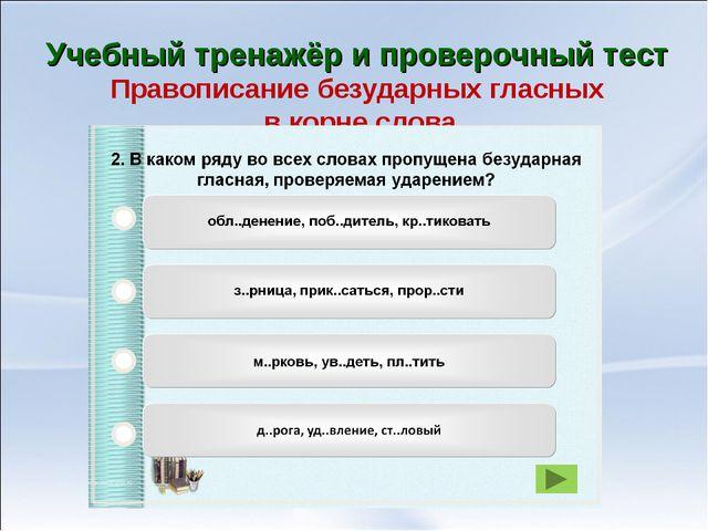 Учебный тренажёр и проверочный тест Правописание безударных гласных в корне с...