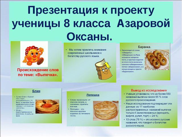 Презентация к проекту ученицы 8 класса Азаровой Оксаны.