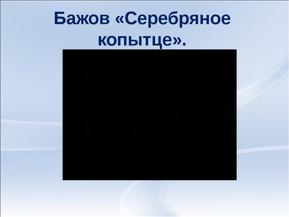Бажов «Серебряное копытце».