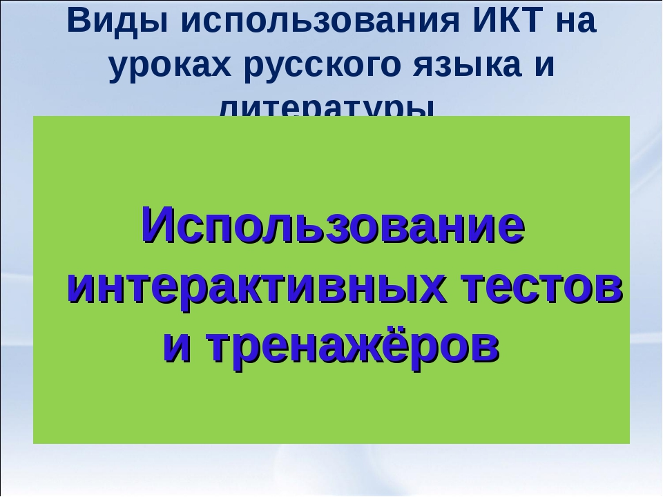Виды использования ИКТ на уроках русского языка и литературы. Использование и...