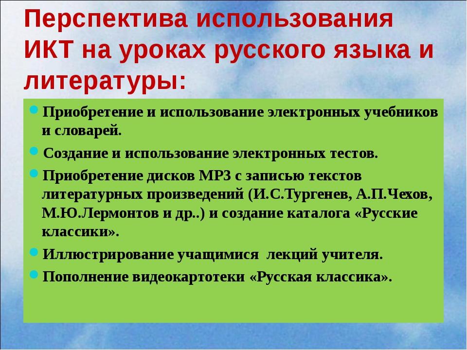 Перспектива использования ИКТ на уроках русского языка и литературы: Приобре...
