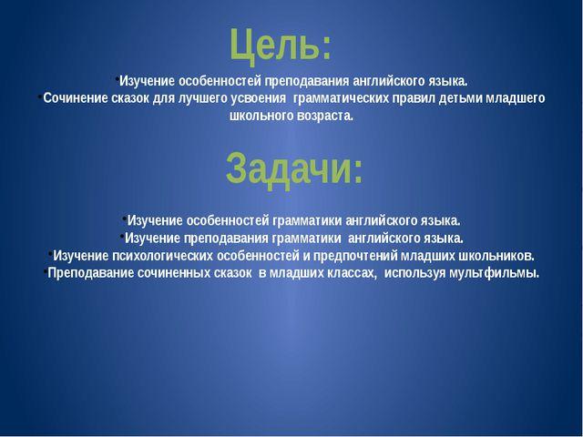 Изучение особенностей преподавания английского языка. Сочинение сказок для л...