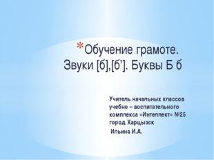 Учитель начальных классов учебно – воспитательного комплекса «Интеллект» №25