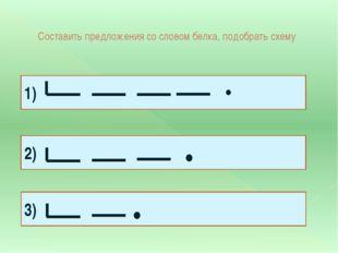 Составить предложения со словом белка, подобрать схему 1) 2) 3)