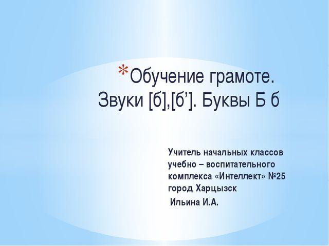 Учитель начальных классов учебно – воспитательного комплекса «Интеллект» №25...