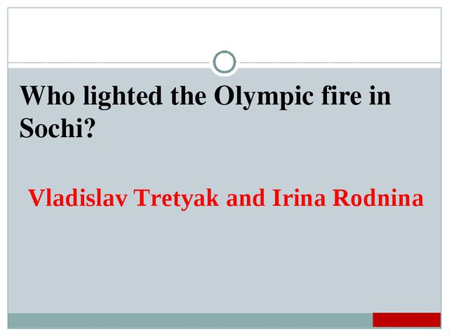 Who lighted the Olympic fire in Sochi? Vladislav Tretyak and Irina Rodnina