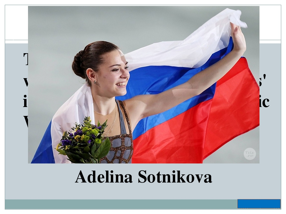 The Russian figure skater who won the gold medal in the ladies' individual ev...