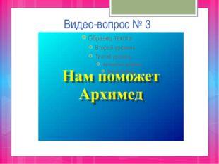 Видео-вопрос № 3