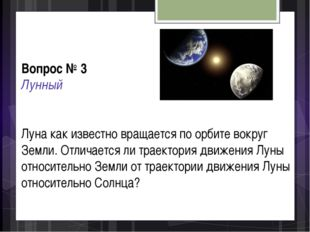 Вопрос № 3 Лунный Луна как известно вращается по орбите вокруг Земли. Отличае
