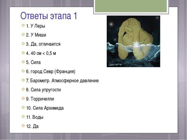 Ответы этапа 1 1. У Леры 2. У Миши 3. Да, отличается 4. 40 см < 0,5 м 5. Сила...