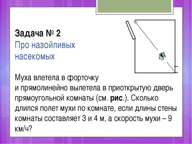 Задача № 2 Про назойливых насекомых Муха влетела в форточку и прямолинейно вы...
