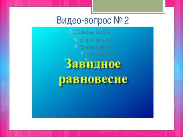 Видео-вопрос № 2