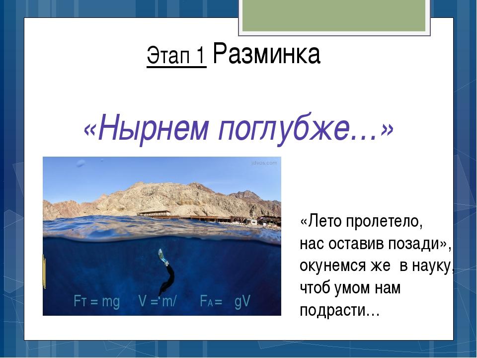 «Лето пролетело, нас оставив позади», окунемся же в науку, чтоб умом нам подр...