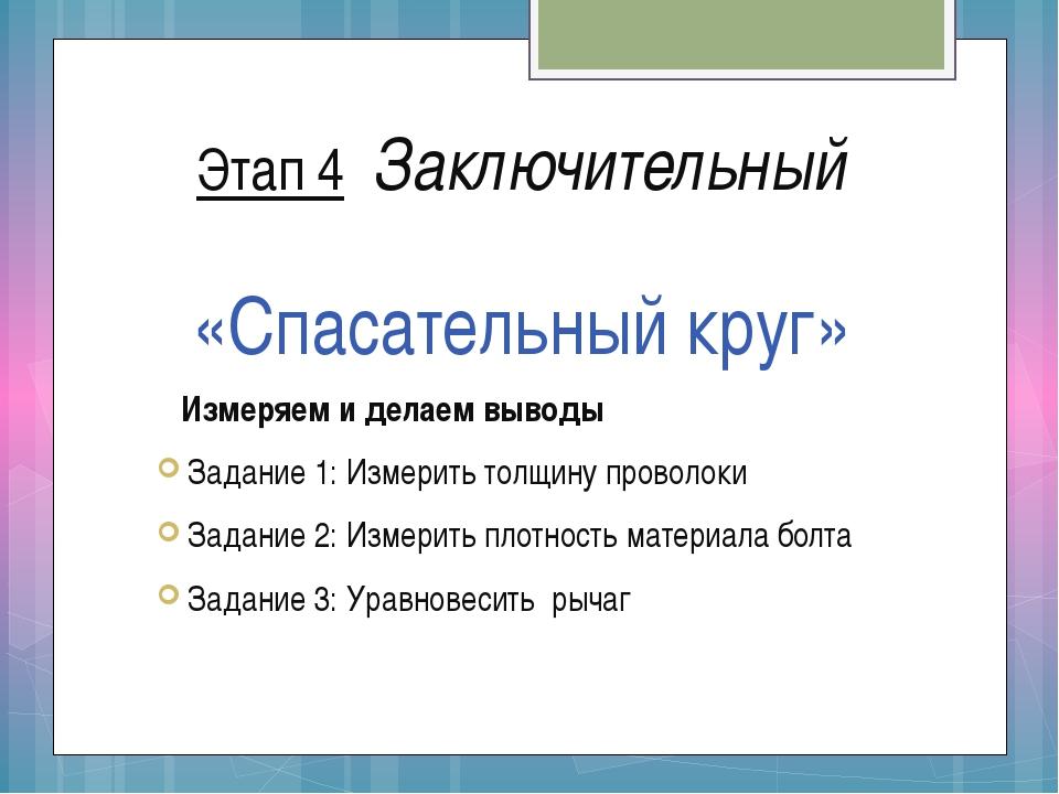 Этап 4 Заключительный «Спасательный круг» Измеряем и делаем выводы Задание 1:...
