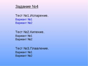 Задание №4 Тест №1.Испарение. Вариант №1 Вариант №2 Тест №2.Кипение. Вариант