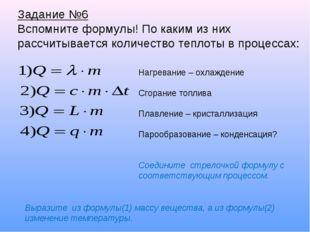 Задание №6 Вспомните формулы! По каким из них рассчитывается количество тепло