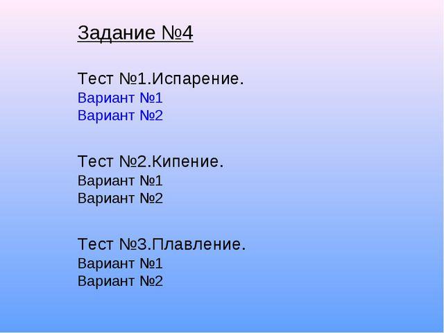 Задание №4 Тест №1.Испарение. Вариант №1 Вариант №2 Тест №2.Кипение. Вариант...