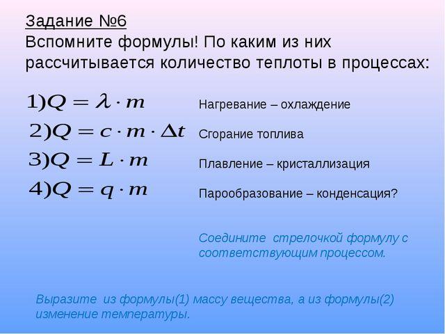 Задание №6 Вспомните формулы! По каким из них рассчитывается количество тепло...