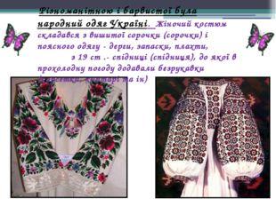 Різноманітною і барвистої була народний одяг Україні. Жіночий костюм складав