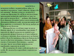 Народження дитини завжди було визначною подією в житті родини, адже за народн