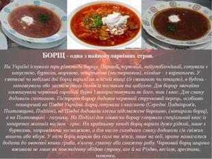 БОРЩ - одна з найпопулярніших страв. На Україні існувало три різновиди борщу.